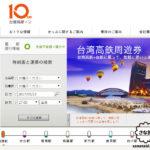 台湾|新幹線の事前予約で最大35%OFF(予約方法)