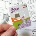 カンボジア|準備編【アジア14か国で使える】プリペイドSIM SIM2Fly