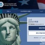 アメリカ|旅行が決まったらまずESTAの申請を!
